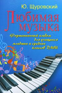 Любимая музыка. Фортепианный альбом для учащихся младших и средних классов ДМШ ( 978-5-222-17779-2 )