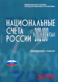Национальные счета России в 2002-2009 годах
