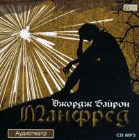 Манфред (аудиокнига MP3)