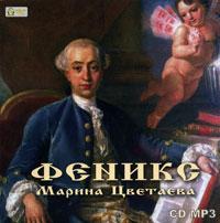 Феникс (аудиокнига MP3)