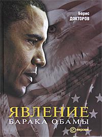 Явление Барака Обамы ( 978-5-9739-0200-1 )