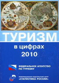 Туризм в цифрах. 2010