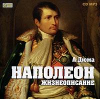 Наполеон. Жизнеописание (аудиокнига MP3)