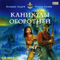 Каникулы оборотней (аудиокнига MP3)