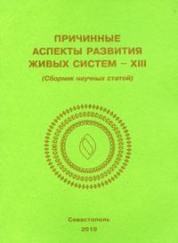 Причинные аспекты развития живых систем - XIII