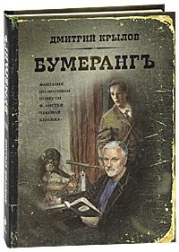 Бумерангъ. Дмитрий Крылов