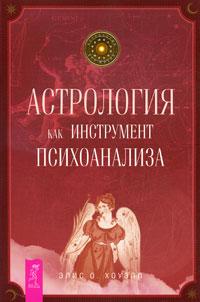 Астрология как инструмент психоанализа. Элис О. Хоуэлл