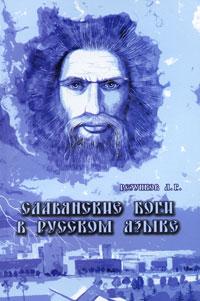 Славянские Боги в русском языке или Боги, как мы их понимаем. А. Г. Резунков
