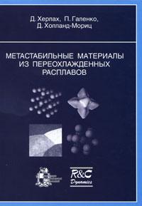 Метастабильные материалы из переохлажденных расплавов
