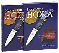 Джо Керцман. Искусство ножа. Шедевры клинкового искусства от лучших мастеров (подарочное издание)
