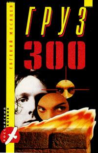 Груз 300