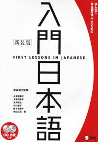 Первые уроки японского (+ 2 CD-ROM)