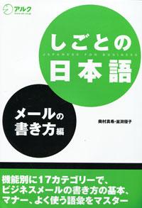 Японский для работы. Переписка по электронной почте