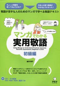 Using Manga to Understand Practical Japanese Honorific Expressions: Beginner's Level (+ CD)