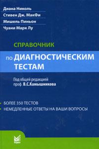 Справочник по диагностическим тестам