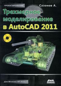 Как выглядит Трехмерное моделирование в AutoCAD 2011 (+ CD-ROM)