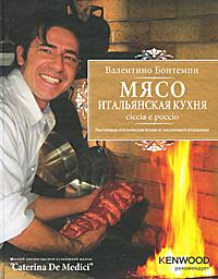 Книга Мясо. Итальянская кухня. Ciccia e poccio