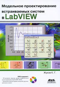 Модельное проектирование встраиваемых систем в LabVIEW (+ DVD-ROM)