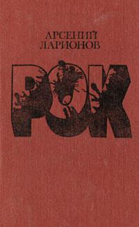Книга Рок