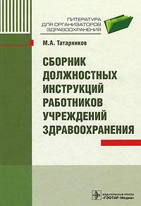 Сборник должностных инструкций работников учреждений здравоохранения. М. А. Татарников