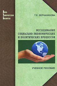Исследование социально-экономических и политических процессов ( 978-5-98704-444-5 )