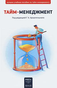 Тайм-менеджмент. Г. А. Архангельского