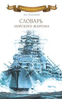 Словарь морского жаргона. Н. А. Каланов