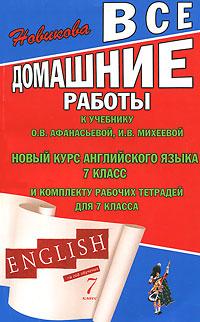 English. 7 класс. Все домашние работы