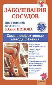 Заболевания сосудов. Самые эффективные методы лечения ( 978-5-9717-0826-1 )