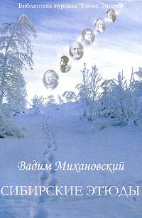 Сибирские этюды. Вадим Михановский