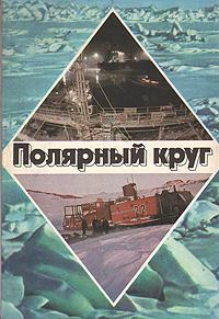 Полярный круг. 1980