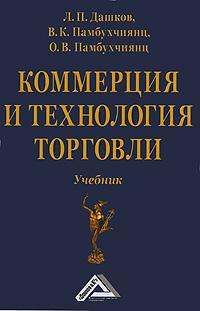 Коммерция и технология торговли. Л. П. Дашков, В. К. Памбухчиянц, О. В. Памбухчиянц