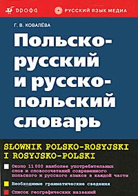 Польско-русский и русско-польский словарь / Slownik polsko-rosyjski i rosyjsko-polski. Г. В. Ковалева