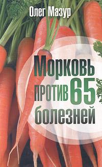 Морковь против 65 болезней ( 978-5-17-070447-7, 978-5-271-31370-7, 978-5-226-03362-9 )