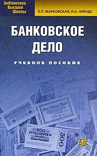 Банковское дело ( 978-5-370-01994-4 )
