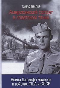 Американский солдат в советском танке. Война Джозефа Байерли в войсках США и СССР. Томас Тейлор