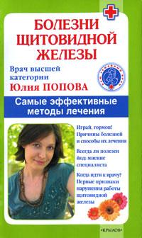 Болезни щитовидной железы. Самые эффективные методы лечения ( 978-5-4226-0045-8 )