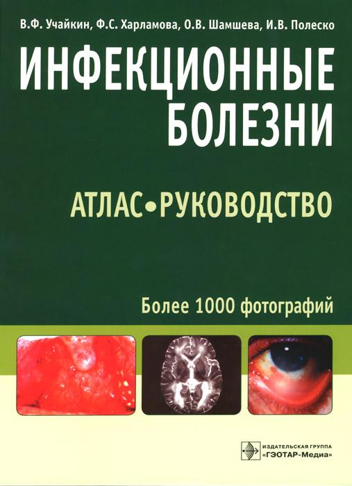 Инфекционные болезни. Атлас-руководство. В. Ф. Учайкин, Ф. С. Харламова, О. В. Шамшева, И. В. Полеско