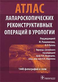 Атлас лапароскопических реконструктивных операций в урологии (+ DVD-ROM)