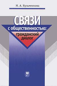 Связи с общественностью. Гражданский диалог. М. А. Кузьменкова