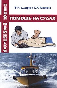 Первая медицинская помощь на судах. В. И. Дмитриев, К. К. Раевский
