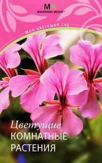 Цветущие комнатные растения ( 978-5-8029-1975-0 )