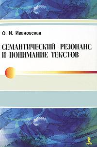 Семантический резонанс и понимание текстов. О. И. Ивановская