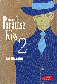 Атeлье Paradise Kiss. Том 2. Ай Ядзава