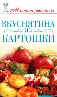 Вкуснятина из картошки ( 978-5-271-30341-8, 978-5-17-069970-4, 978-5-4215-1440-4 )