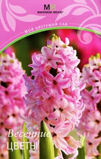 Весенние цветы ( 978-5-8029-2147-0 )