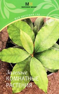 Зеленые комнатные растения ( 978-5-8029-1985-9 )