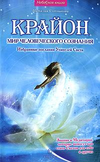 Крайон. Мир человеческого сознания. Ибранные послания Учителей Света. Наталья Сотникова
