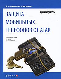 Защита мобильных телефонов от атак. Д. М. Михайлов, И. Ю. Жуков