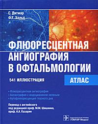 Флюоресцентная ангиография в офтальмологии. Атлас. С. Дитмар, Ф. Г. Хольц